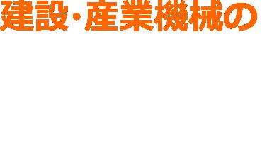 日立 建 機 日本 株式 会社